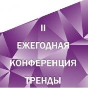 Омские маркетологи обсуждают тренды