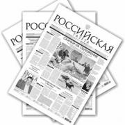 """""""Российская газета"""" осветит облправительство"""