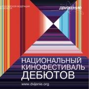 Сын Михалкова снова привезёт в Омск фестивальное кино