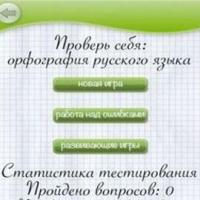 В преддверии Тотального диктанта МТС предлагает проверить грамотность на смартфоне