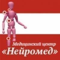 Прием невролога в Омске в НЕЙРОМЕД на Перелета