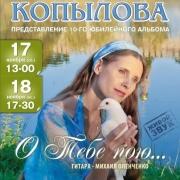 В Омске презентуют новый альбом Светланы Копыловой