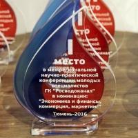 Сотрудники «Росводоканал Омск» стали призёрами межрегиональной конференции