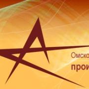 У омского радиозавода сменился генеральный директор