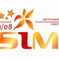 В Омске началась регистрация на «Цветочный забег»