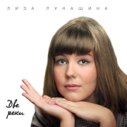 """Лиза Лукашина: """"Люди – это братья!"""""""