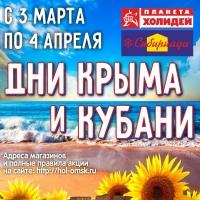 Крым стал ближе! Расширенный ассортимент в омских магазинах