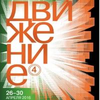Объявлены имена конкурсантов омского кинофестиваля «Движение»