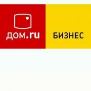«Дом.ru Бизнес» запускает в Омске программу привилегий для корпоративных клиентов