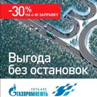 Выгода на максимальных оборотах в сети АЗС «Газпромнефть»