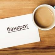 """""""Омскгазводпроект"""" подтвердил банкротство"""