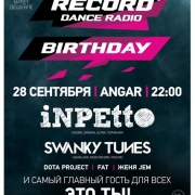 Radio Record празднует день рождения в Омске