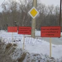 Омичи напомнили власти о проблеме сугробов на дорогах тремя билбордами
