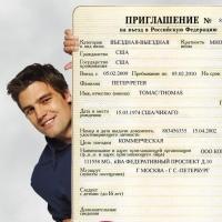 Особенности получения приглашений иностранцам в Россию