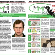 Сергей Мавроди дал омичам почитать про МММ-2011