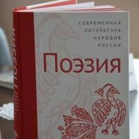 «Антологию современной поэзии народов России» признали «Книгой года»