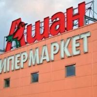Омский областной суд оштрафовал «Ашан» на 300 тысяч рублей