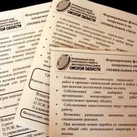 Жители Омской области могут перевести средства капермонта на спецсчет