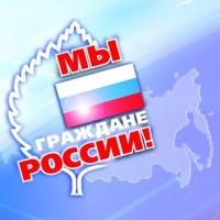 Юные омичи присоединились к акции «Мы — граждане России»