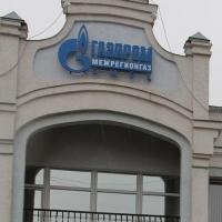 Гендиректор «Газпром межрегионгаз Омск» уехал в Тверь