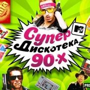 В Омске выступили звезды 90-х