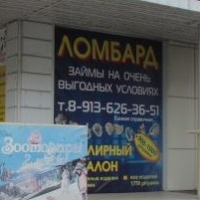За три года число ломбардов в Омске увеличилось на 24%