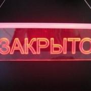 """Торговый комплекс """"Октябрь"""" опечатали"""