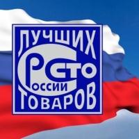 30 омских предприятий стали лауреатами и дипломантами конкурса «100 лучших товаров России»