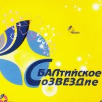Омский народный ансамбль «Метелица» завоевал 12 наград на международном конкурсе в Петербурге