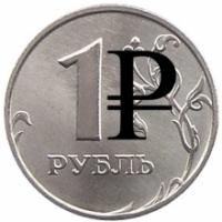 В Омске поменяют старые рубли на новые