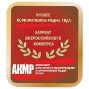 АКМР: Начался прием заявок на Всероссийский Конкурс «Лучшее корпоративное медиа - 2011»