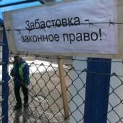 Unilever решил не наказывать забастовщиков