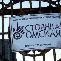 """На раскопки """"Омской стоянки"""" начнут водить экскурсии"""