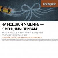 """С АЗС """"Газпромнефть"""" к мощным призам!"""