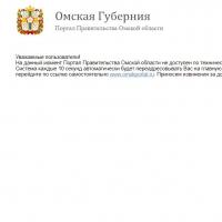 После отставки Назарова на сайте Облправительства внезапно начались «технические работы»