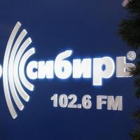 """МКР-Медиа"" расширилась за счёт ""Радио Сибирь"""