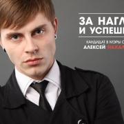 Алексей Нахальный стал в Омске популярнее Варламова
