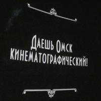 В Омске в десятый раз стартовал фестиваль «Любительское кино+ Profi»