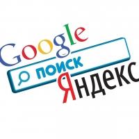 ФАС проверит работу «Яндекс» и Google