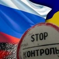 Между Украиной и Россией появилась новая госграница