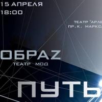 Театр ОбраZ покажет омичам новый «Путь»