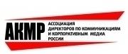 Итоги III Российской Конференции АКМР «КЛИЕНТСКИЕ И B2B МЕДИА»