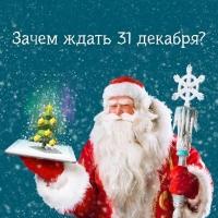 Каждому к Новому году – собственную цифровую елку от «Ростелекома»