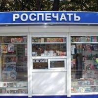 """В Омске убирают киоски """"Роспечати"""""""