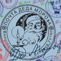 В Омске заработала Сказочная почта Деда Мороза