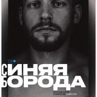 В Омской драме поставили «Синюю бороду»