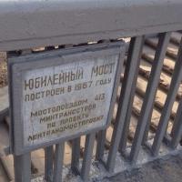 Работы на Юбилейном мосту в Омске начнутся в начале октября