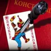 Борьба властей с азартом