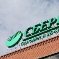 Заместитель управляющего Омским отделением Сбербанка стал руководителем