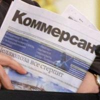 """Омское издание """"Коммерсантъ"""" прекратило свое существование"""